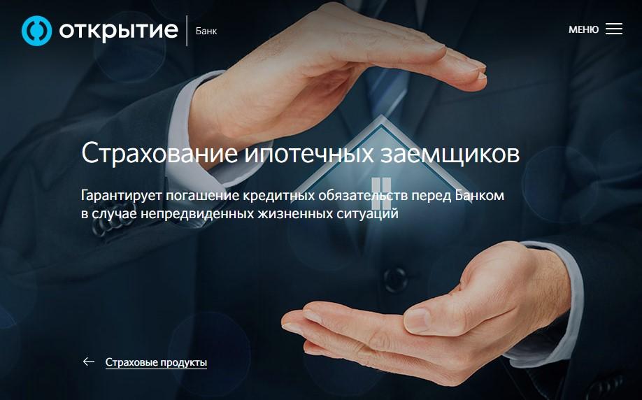 Страхование ипотеки Банка Открытие