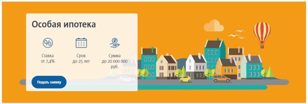 Транскапиталбанк - Особая ипотека