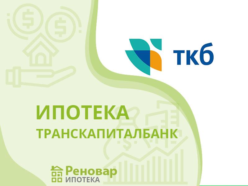 Ипотека Транскапиталбанк