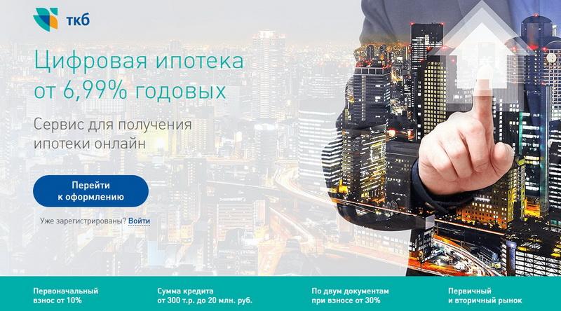 ТКБ - цифровая ипотека от 6,99%