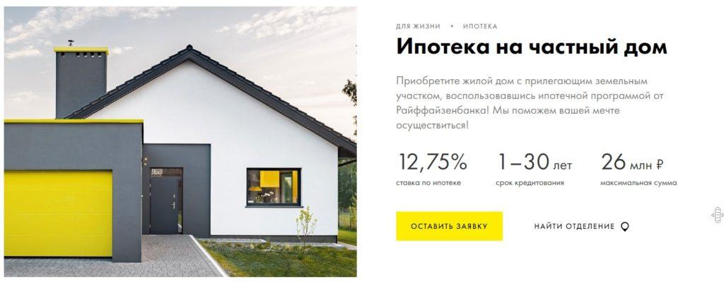 Ипотека дом Райффайзенбанк