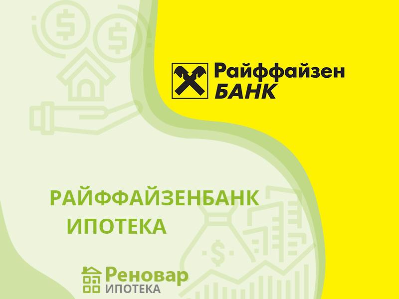 Ипотека Раффайзенбанк