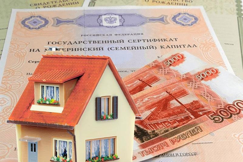 Сертификат на материнский капитал для ипотеки