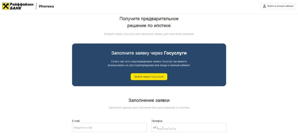 Онлайн заявка ипотека Райффайзенбанк