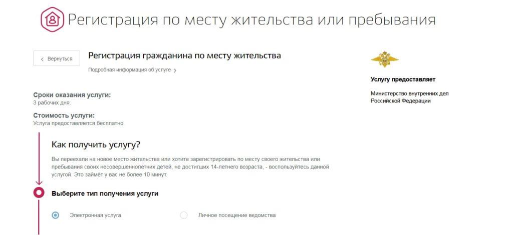 Онлайн регистрация по месту жительства
