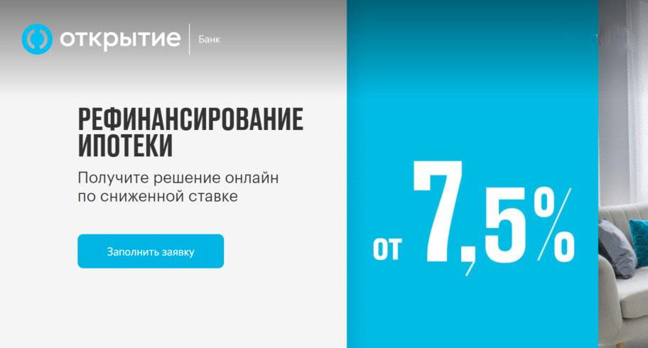 Открытие банк рефинансирование ипотеки-7,5%