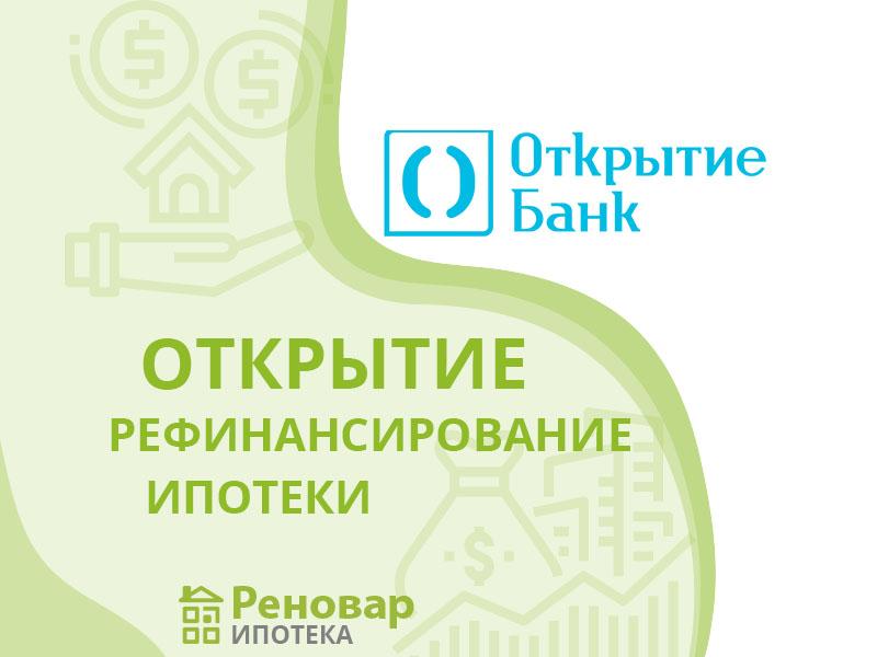 Открытие банк рефинансирование ипотеки