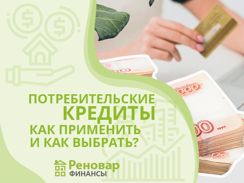 Потребительские кредиты - как выбрать?
