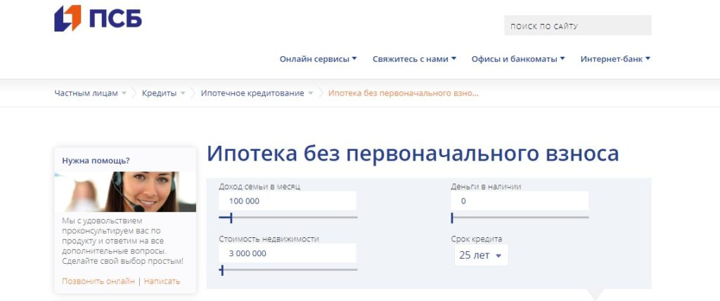 ПСБ - заявка на ипотеку без первоначального взноса