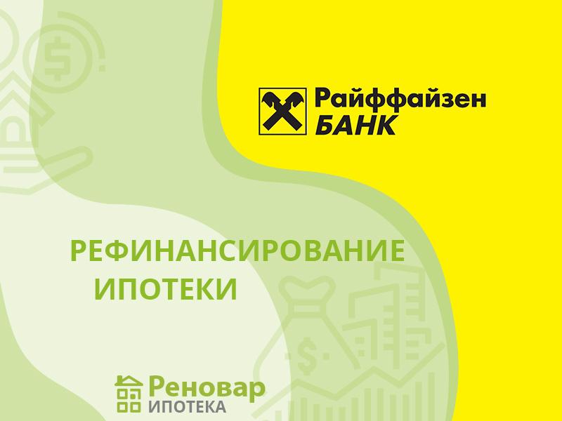 Рефинансирование ипотеки Раффайзенбанк