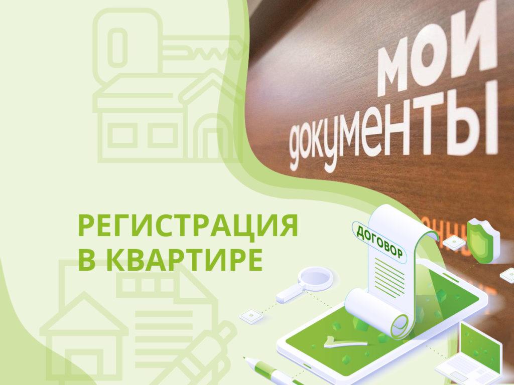 Регистрация в квартире