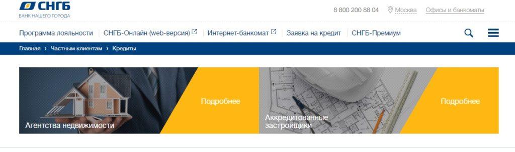 Сургутнефтегазбанк заявка на ипотеку