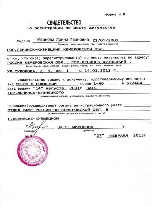 Свидетельство о регистрации по месту жительства, образец