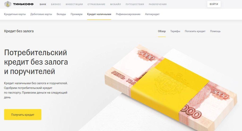 Тинькофф банк - кредит