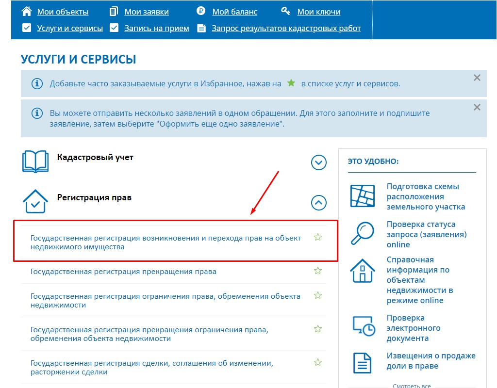 Сервис электронной регистрации недвижимости