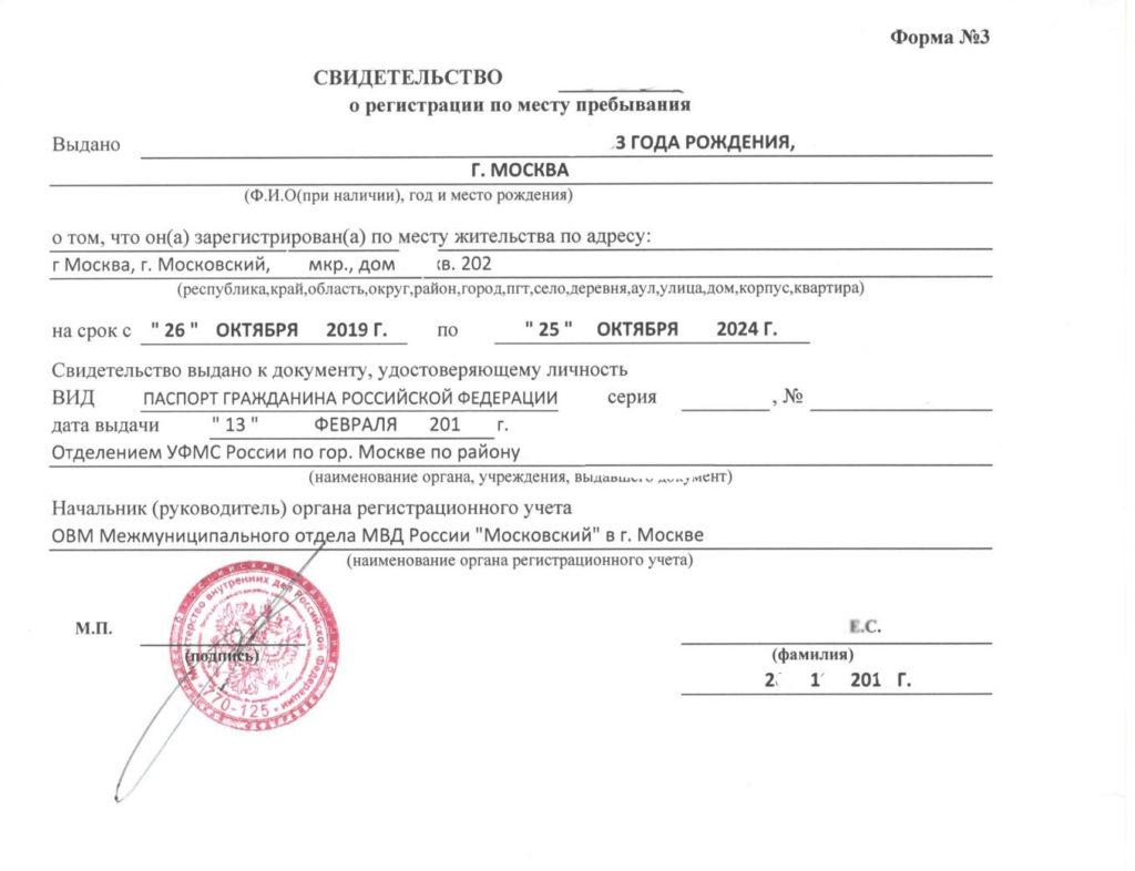 Образец регистрация месту пребывания