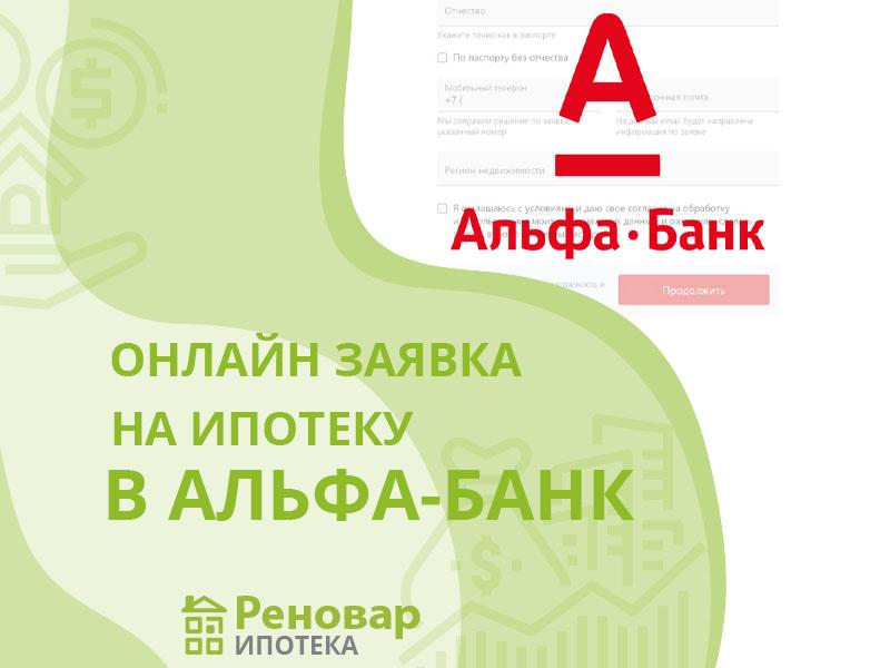 Заявка на ипотеку в Альфа-Банк