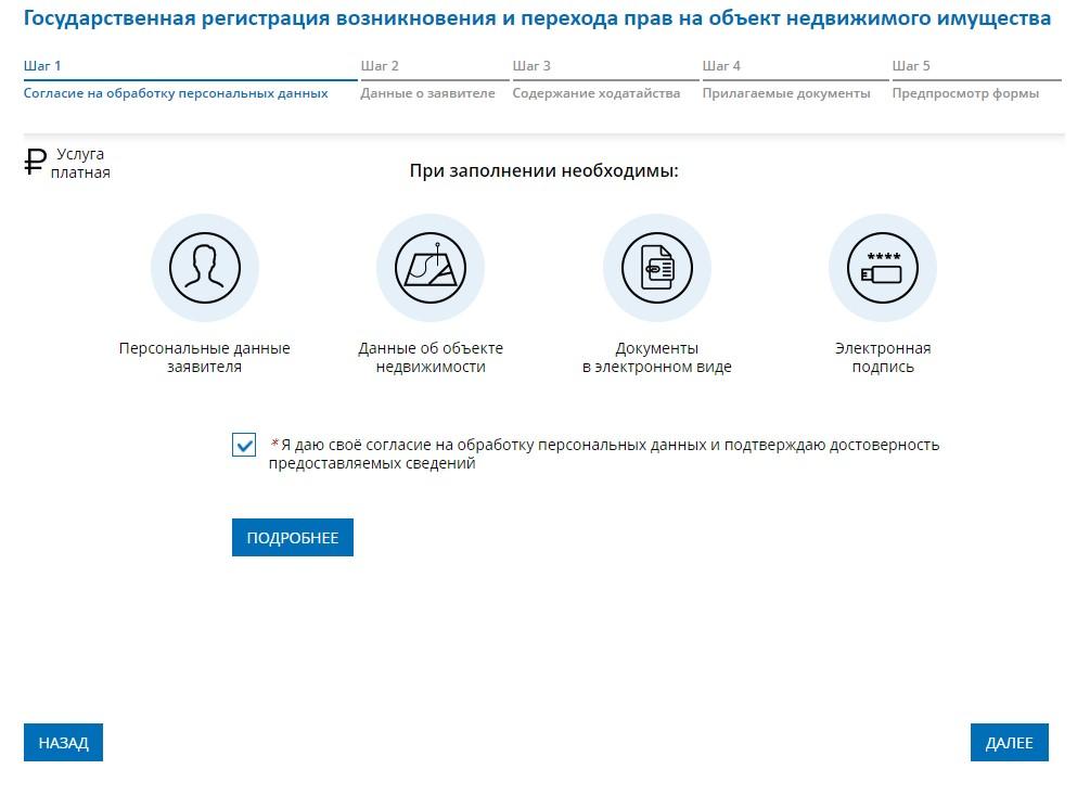 Электронная регистрация недвижимости- шаг 1
