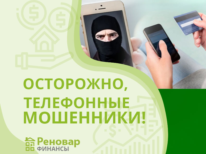 Осторожно, телефонные мошенники