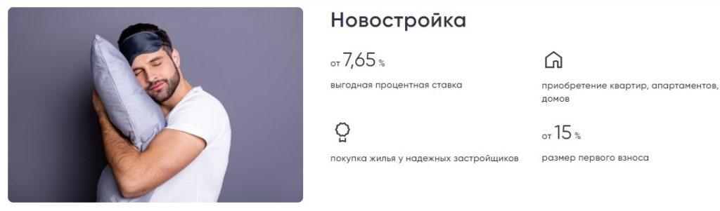 Ипотека ПСБ - Новостройку