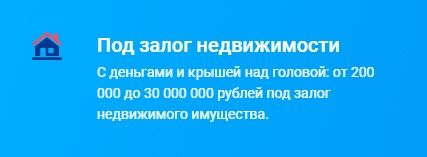 Кредит Совкомбанк под залог недвижимости