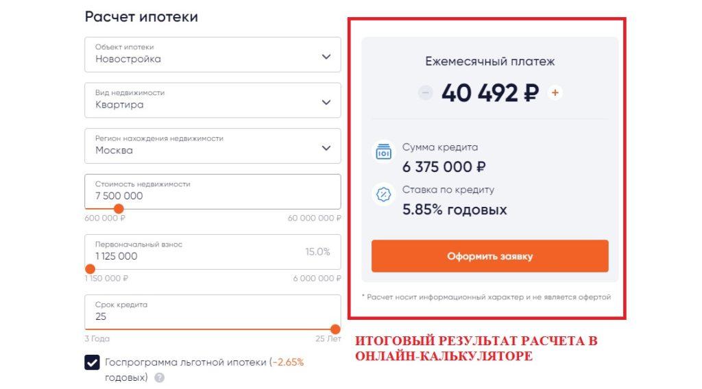 Расчет ипотеки Промсвязьбанка