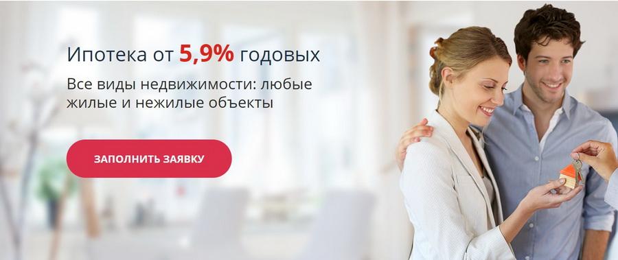 Ипотека Совкомбанка от 5,9% годовых
