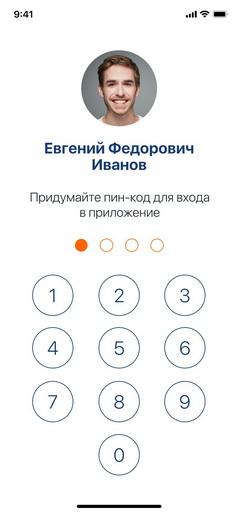 Налог самозанятым - пин-код при регистрации