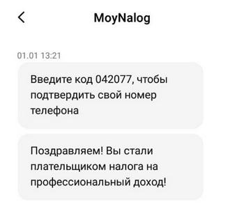 Налог самозанятым - смс завершение регистрации