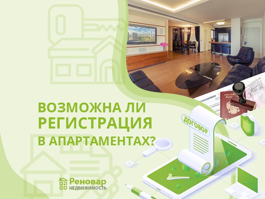 Апартаменты прописка коммерческая недвижимость в чехии цены