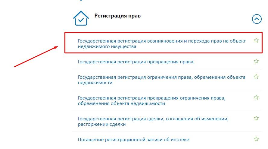 Росреестр регистрация прав на недвижимость