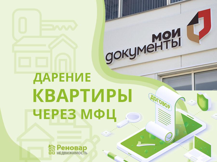 Дарение квартиры через МФЦ