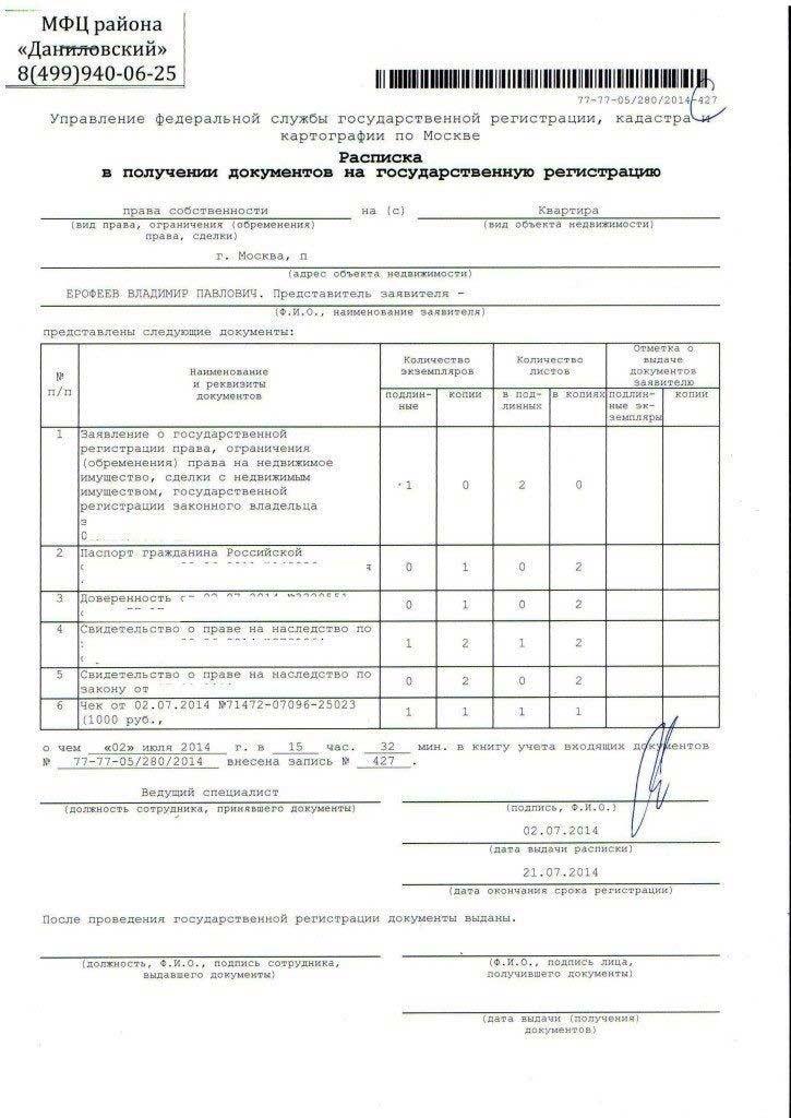 Расписка о получении документов в МФЦ