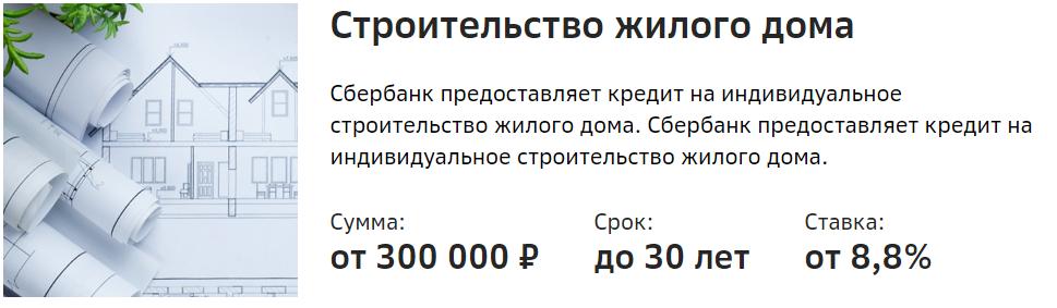 Кредит Сбербанка на строительство жилого дома