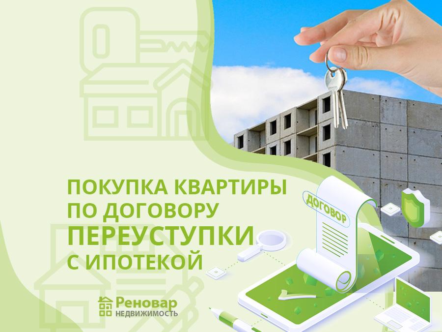 Покупка квартиры по договору переуступки с ипотекой