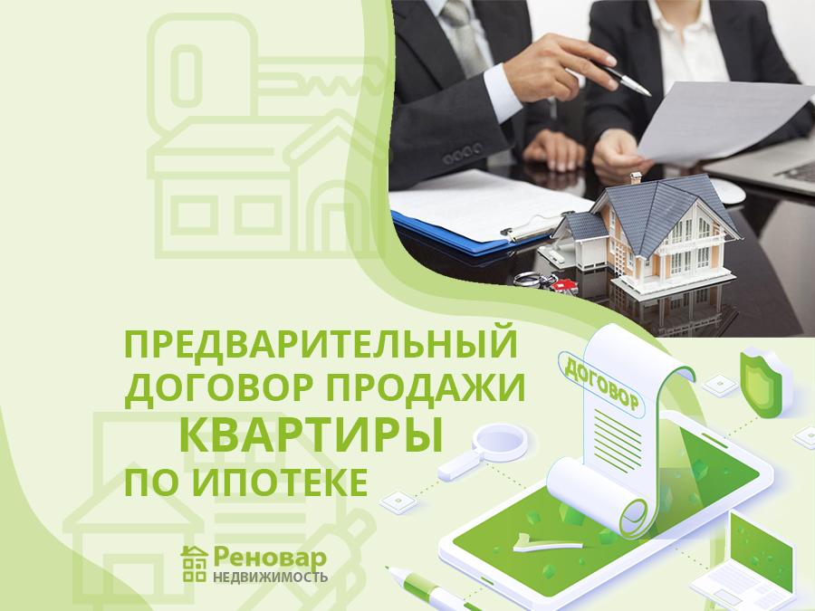 Предварительный договор продажи квартиры ипотека