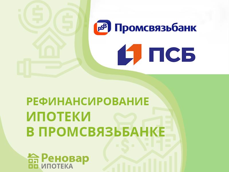 Рефинансирование ипотеки Промсвязьбанк
