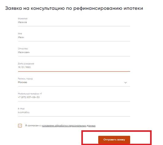 Заявка на рефинансирование ипотеки ПСБ