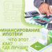 Рефинансирование ипотеки, калькуляторы
