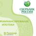 сбербанк рефинансирование ипотеки Реновар