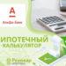 Ипотечный калькулятор Альфа Банка